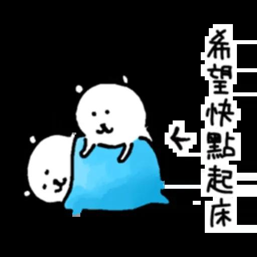 白熊? - Sticker 29