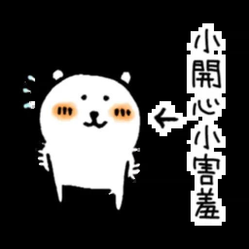 白熊? - Sticker 23