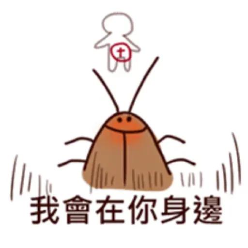小强(1) - Sticker 9