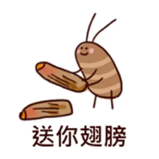 小强(1) - Sticker 11