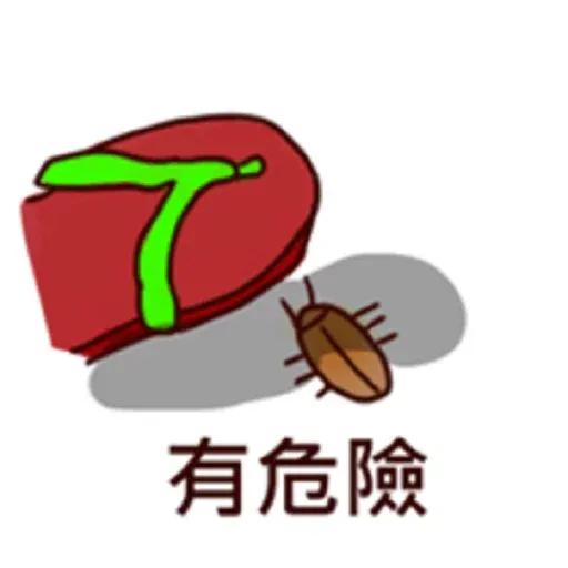 小强(1) - Sticker 5