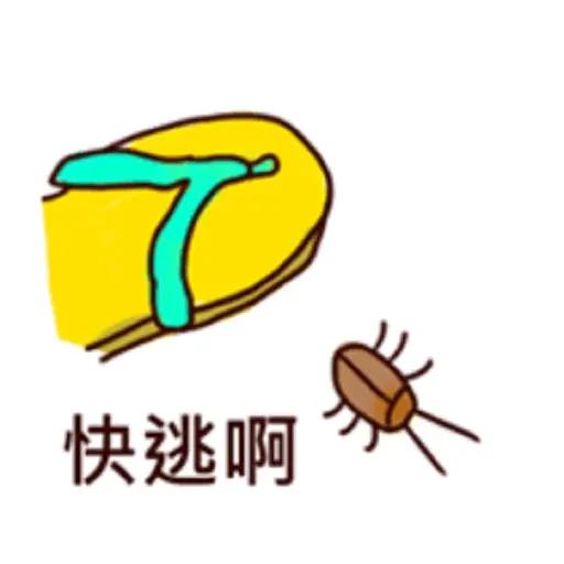 小强(1) - Sticker 7