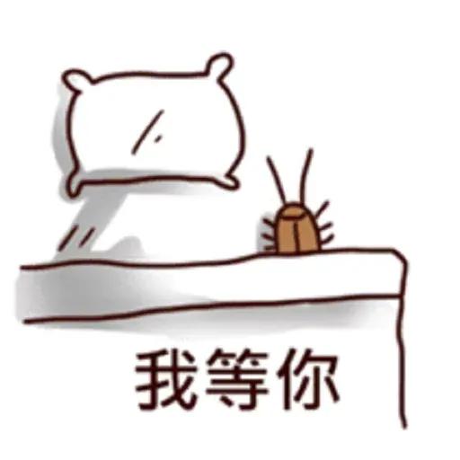 小强(1) - Sticker 10