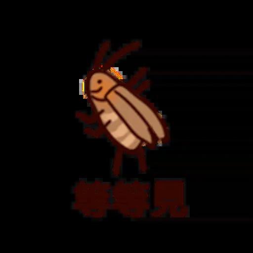 小强(1) - Sticker 25