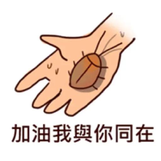 小强(1) - Sticker 13