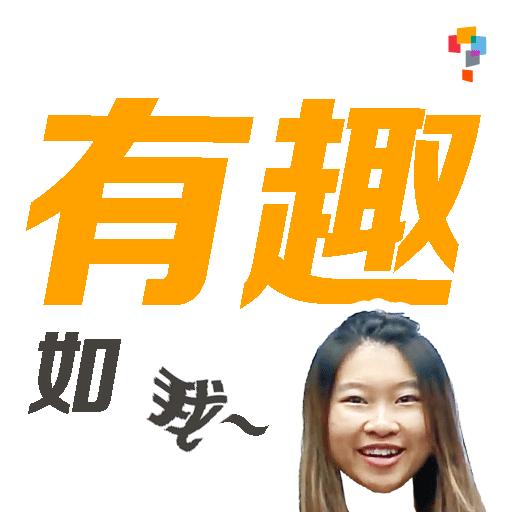 學而思-Miss Becky - Sticker 11