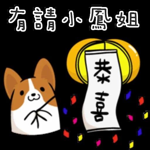 corgi - Sticker 20