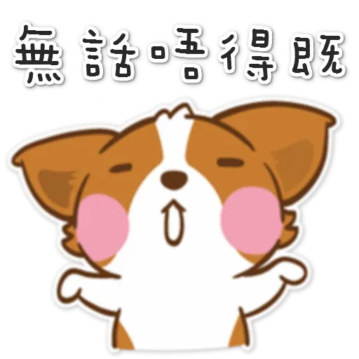 corgi - Sticker 3