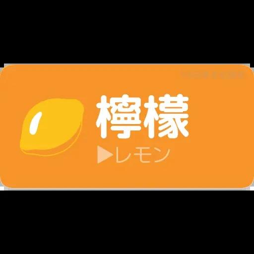 日2 - Sticker 1