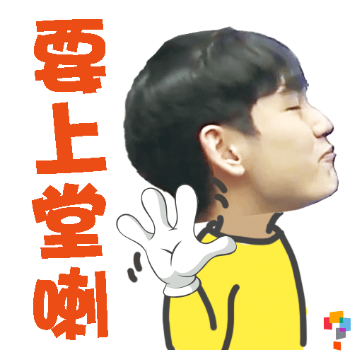 學而思-Bor Sir - Sticker 6