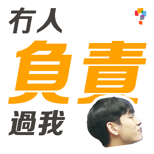 學而思-Bor Sir - Sticker 13