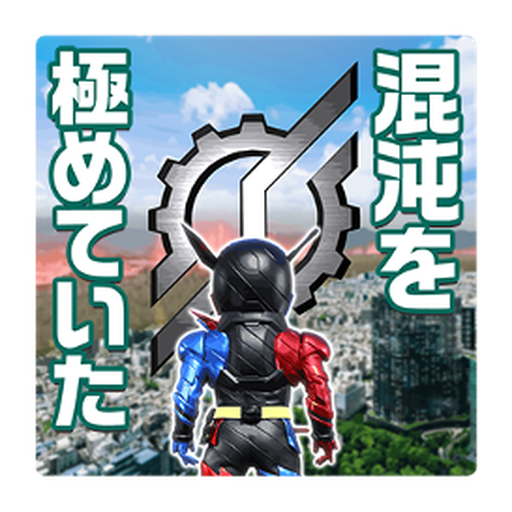 KAMEN RIDER BUILD #1 - Sticker 3