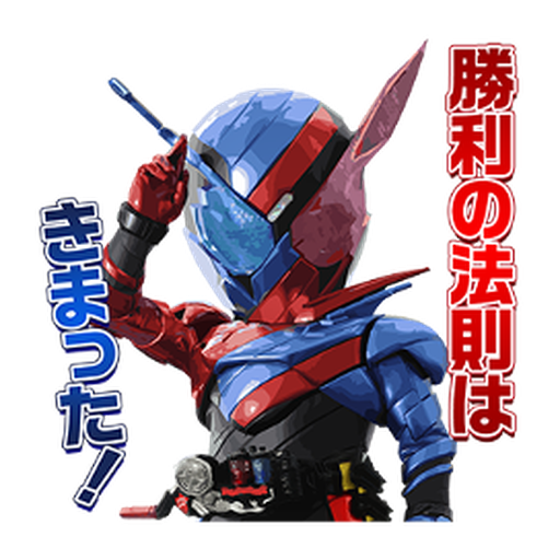 KAMEN RIDER BUILD #1 - Sticker 1