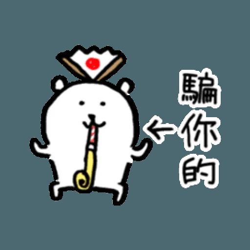 自我吐糟的白熊5 - Sticker 16
