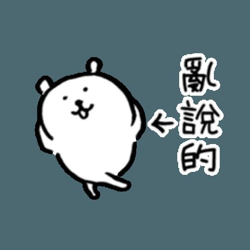自我吐糟的白熊5 - Sticker 17