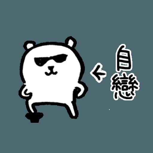 自我吐糟的白熊5 - Sticker 28