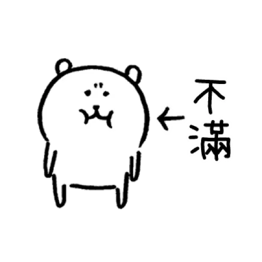自我吐糟的白熊5 - Sticker 30