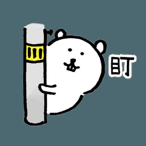 自我吐糟的白熊5 - Sticker 3