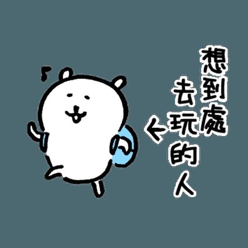 自我吐糟的白熊5 - Sticker 9