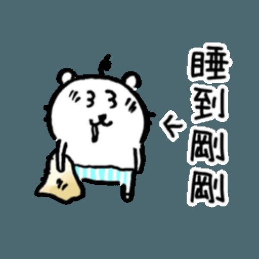 自我吐糟的白熊5 - Sticker 18
