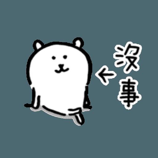 自我吐糟的白熊5 - Sticker 19