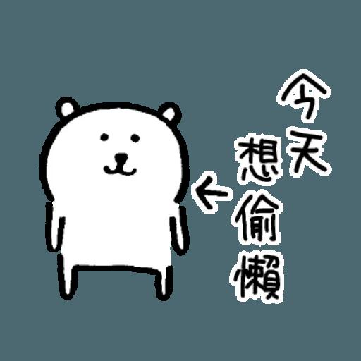 自我吐糟的白熊5 - Sticker 20