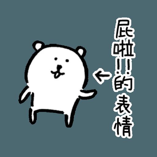 自我吐糟的白熊5 - Sticker 29