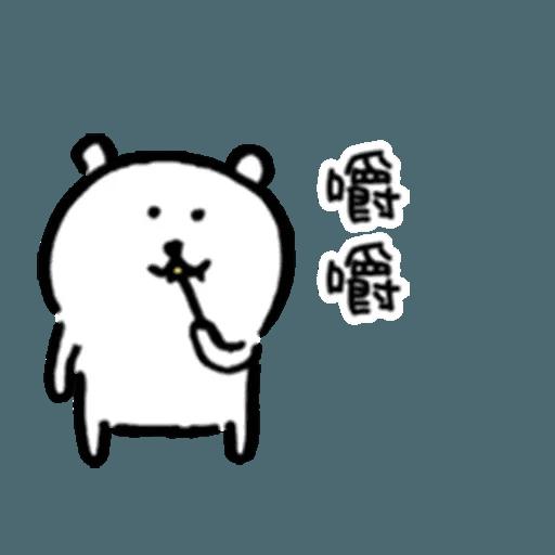 自我吐糟的白熊5 - Sticker 12