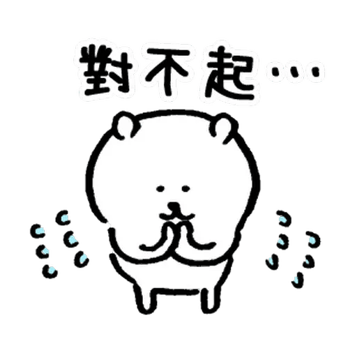 自我吐糟的白熊5 - Sticker 4