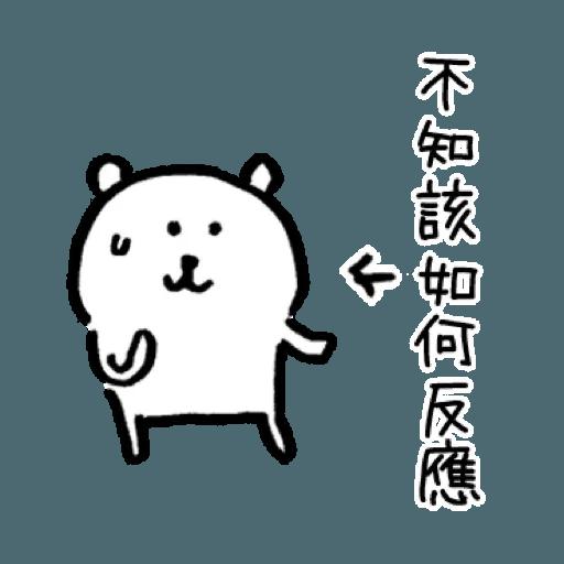自我吐糟的白熊5 - Sticker 27