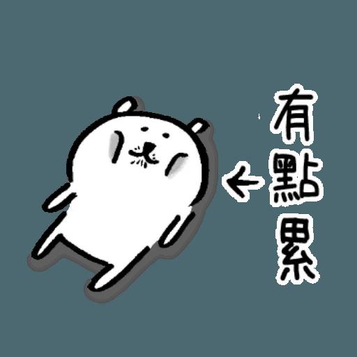 自我吐糟的白熊5 - Sticker 21
