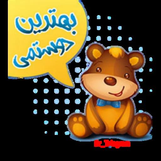 Animal - Sticker 4