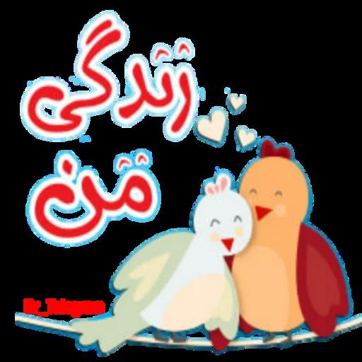 Animal - Sticker 2