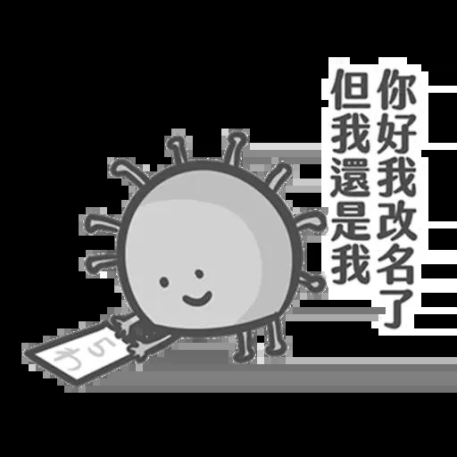 COVID-19病毒 meme - Sticker 10
