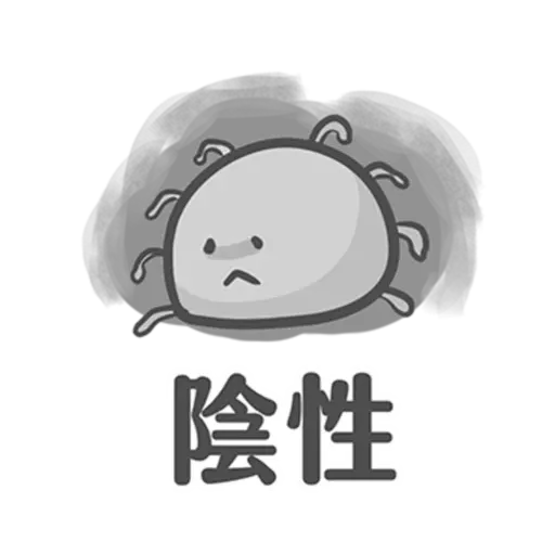 COVID-19病毒 meme - Sticker 6
