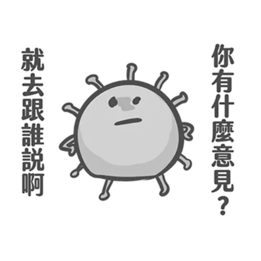 COVID-19病毒 meme - Sticker 5