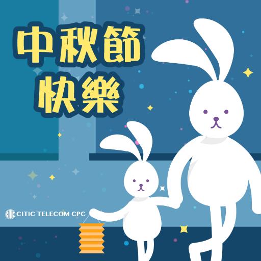 CITIC Telecom CPC x 中秋 - Sticker 2