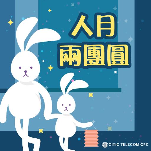 CITIC Telecom CPC x 中秋 - Sticker 5