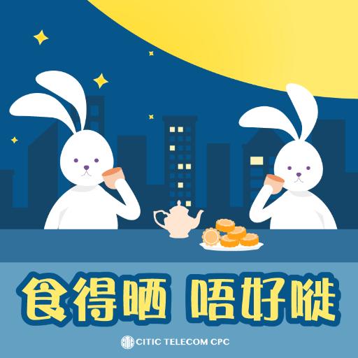 CITIC Telecom CPC x 中秋 - Sticker 12
