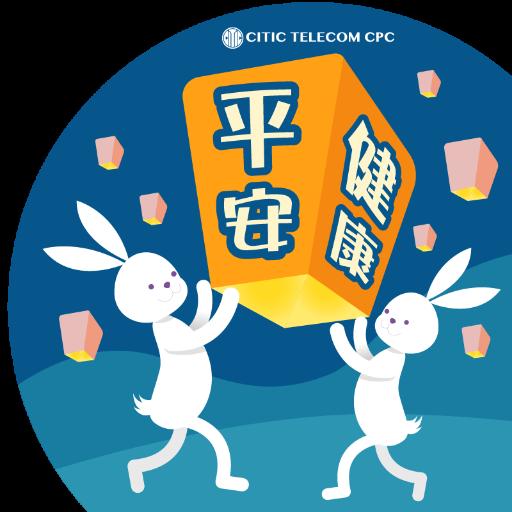 CITIC Telecom CPC x 中秋 - Sticker 7