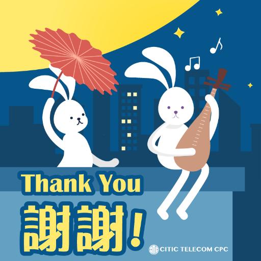 CITIC Telecom CPC x 中秋 - Sticker 3