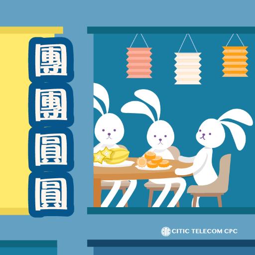CITIC Telecom CPC x 中秋 - Sticker 10
