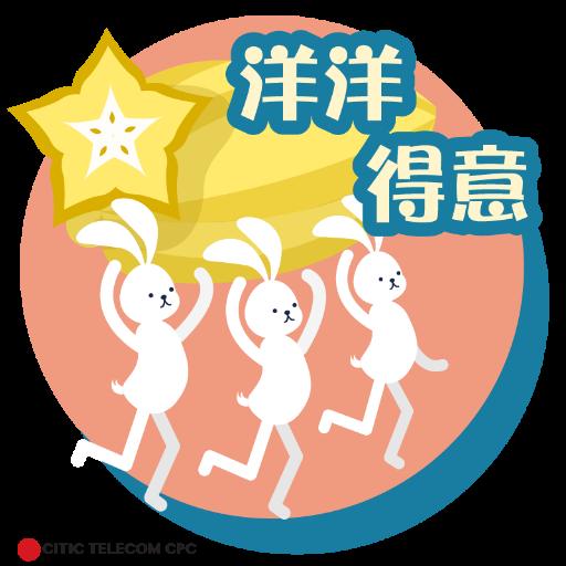 CITIC Telecom CPC x 中秋 - Sticker 8