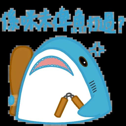 鯊魚哥2 - Sticker 7