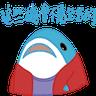 鯊魚哥2 - Tray Sticker