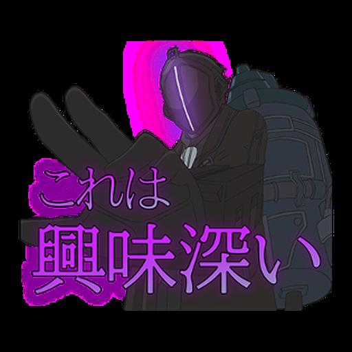 來自深淵 - Sticker 3