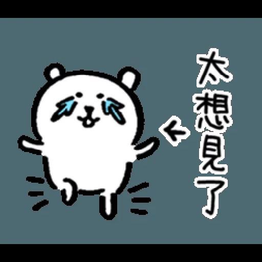 白熊1 - Sticker 2
