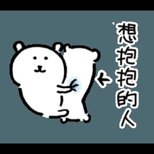 白熊1 - Sticker 4