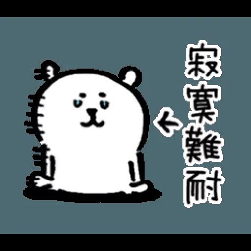 白熊1 - Sticker 3
