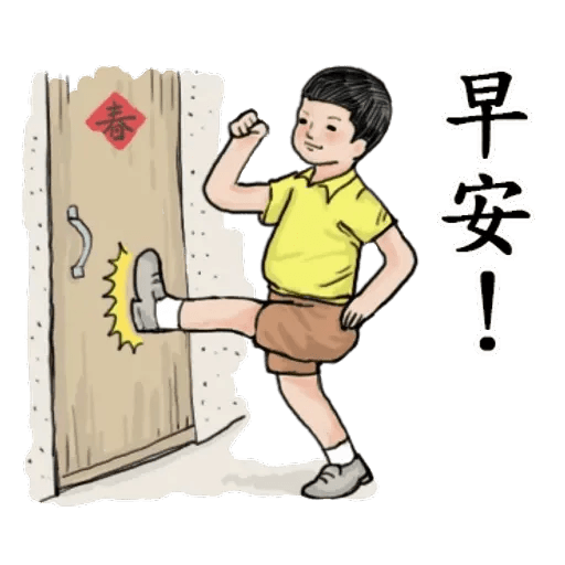 生活週記-1 - Sticker 11